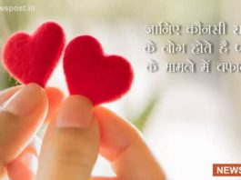 True love in hindi