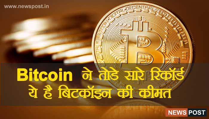 Bitcoin ने तोड़े सारे रिकॉर्ड, कीमतों में जबरदस्त उछाल