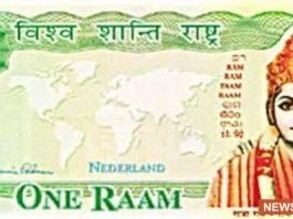 इस देश में चलती है Ram नाम की करेंसी
