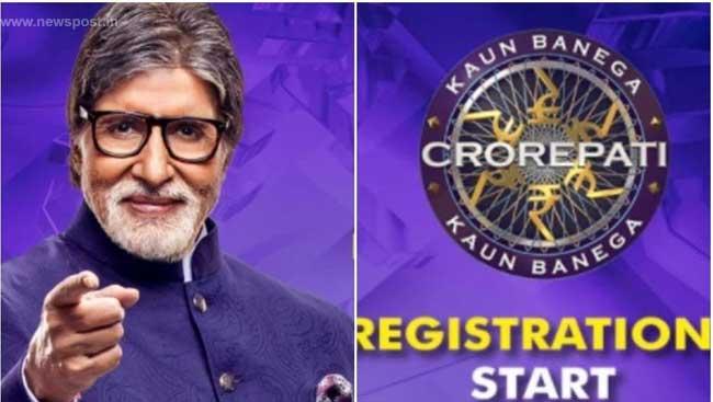 Kaun Banega Crorepati Registration